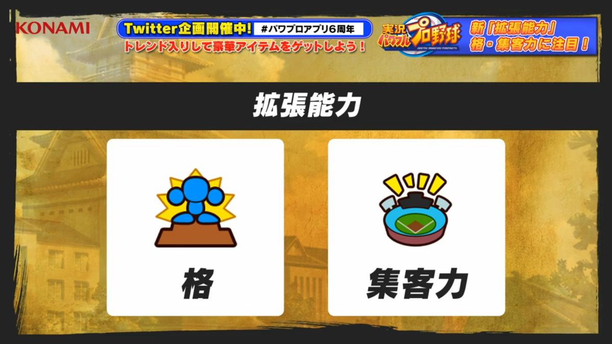 f:id:arimurasaji:20201125122549p:plain