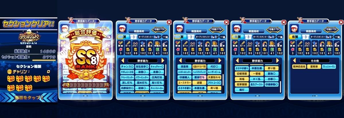 f:id:arimurasaji:20201128194132j:plain