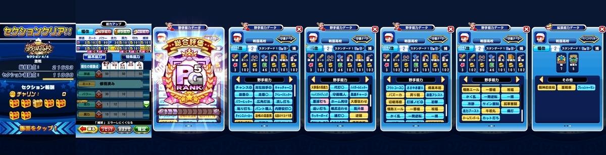 f:id:arimurasaji:20201203181601j:plain