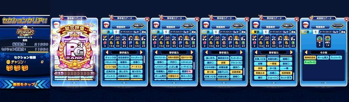 f:id:arimurasaji:20201203200119j:plain