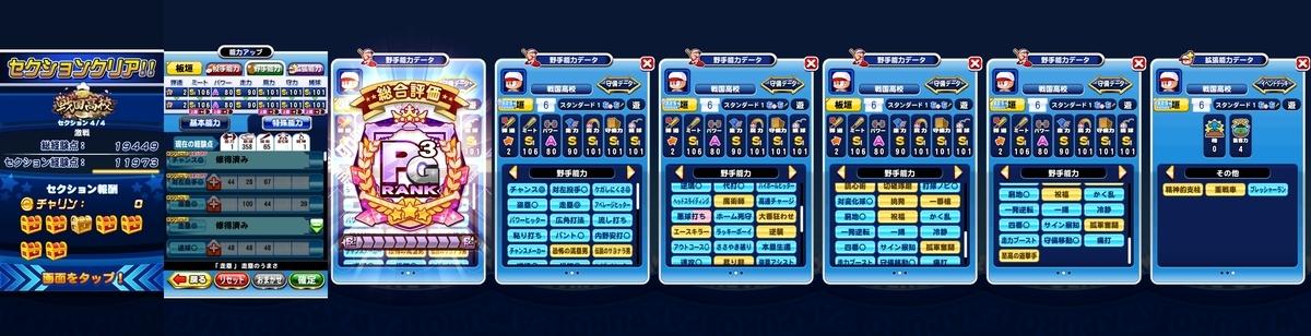 f:id:arimurasaji:20201204194503j:plain