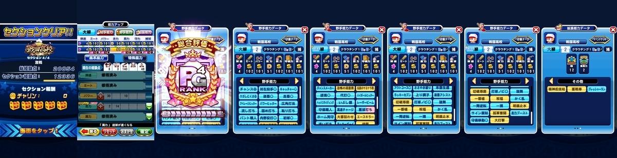 f:id:arimurasaji:20201205092004j:plain