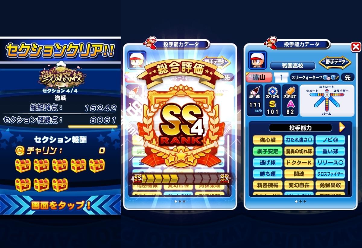 f:id:arimurasaji:20201206165450j:plain