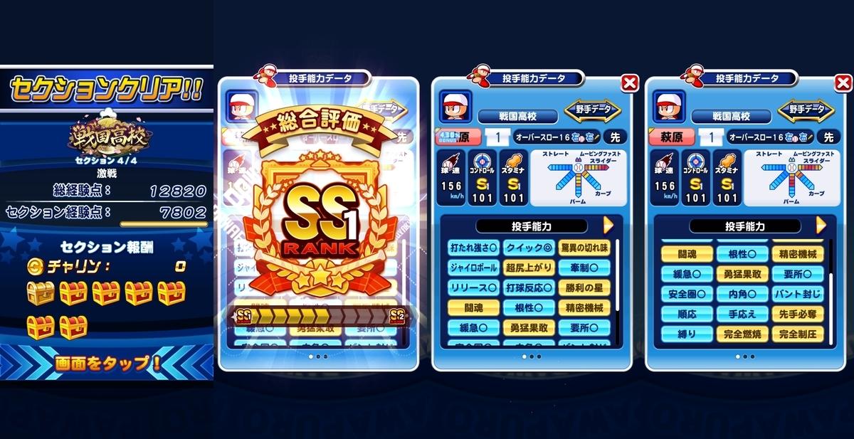 f:id:arimurasaji:20201208182043j:plain