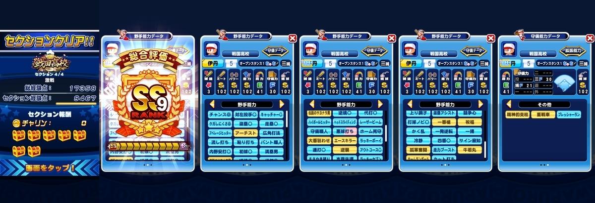 f:id:arimurasaji:20201212100335j:plain