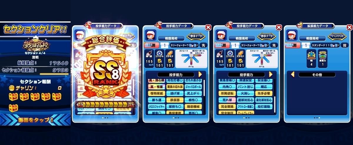 f:id:arimurasaji:20201217193158j:plain