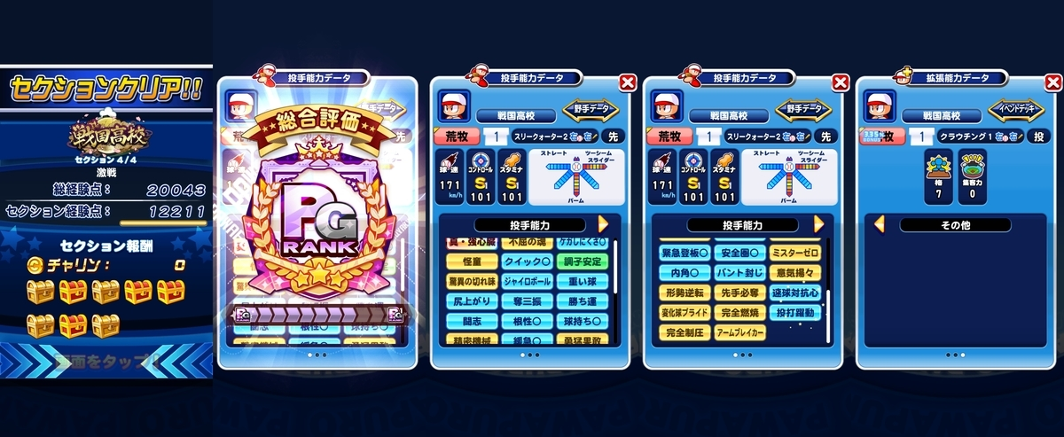 f:id:arimurasaji:20201217213050j:plain