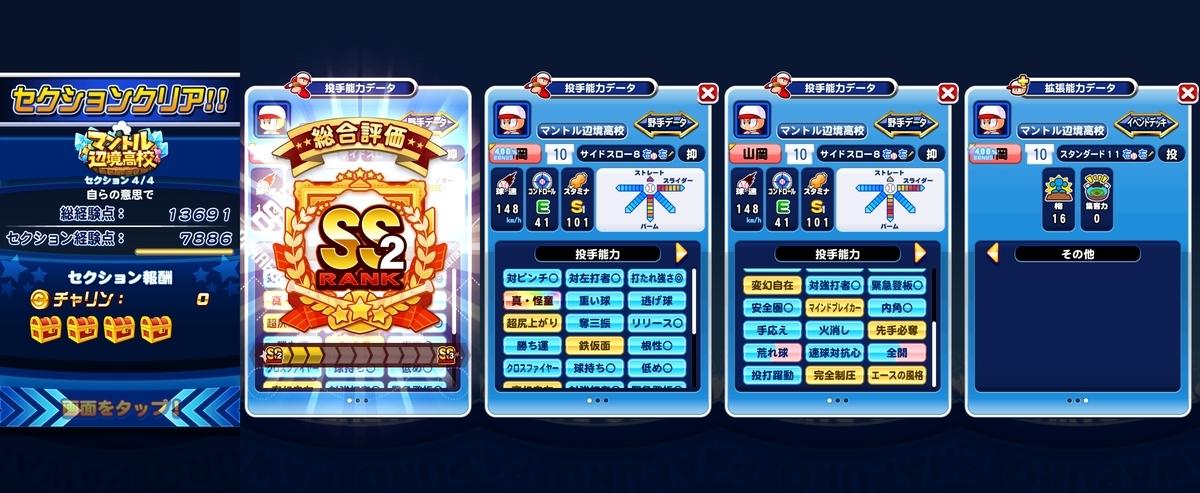 f:id:arimurasaji:20201218204951j:plain