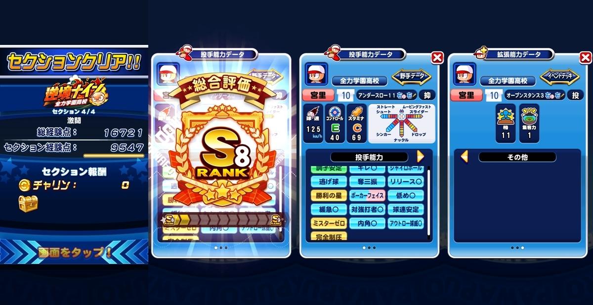 f:id:arimurasaji:20201219114854j:plain