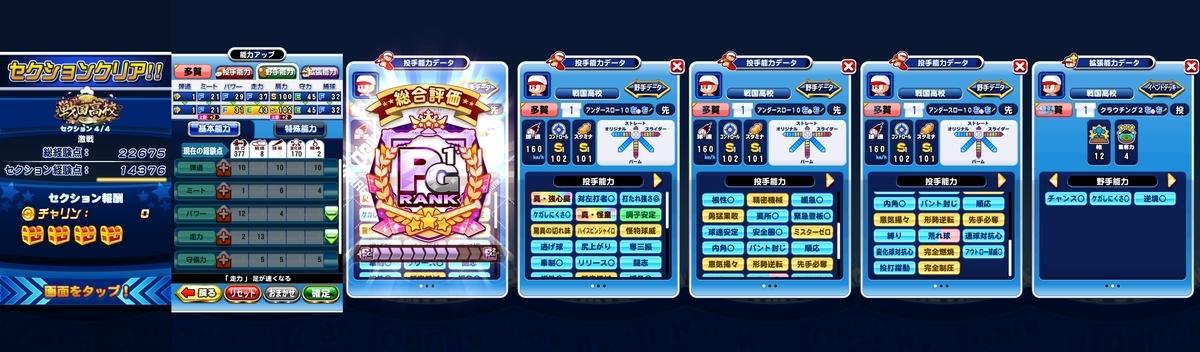 f:id:arimurasaji:20201219143809j:plain