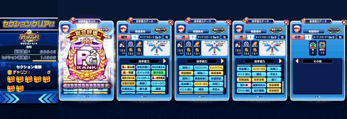f:id:arimurasaji:20201220100950j:plain