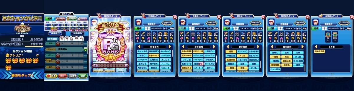 f:id:arimurasaji:20201221182650j:plain