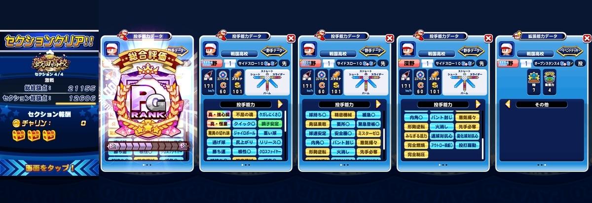 f:id:arimurasaji:20201223171549j:plain