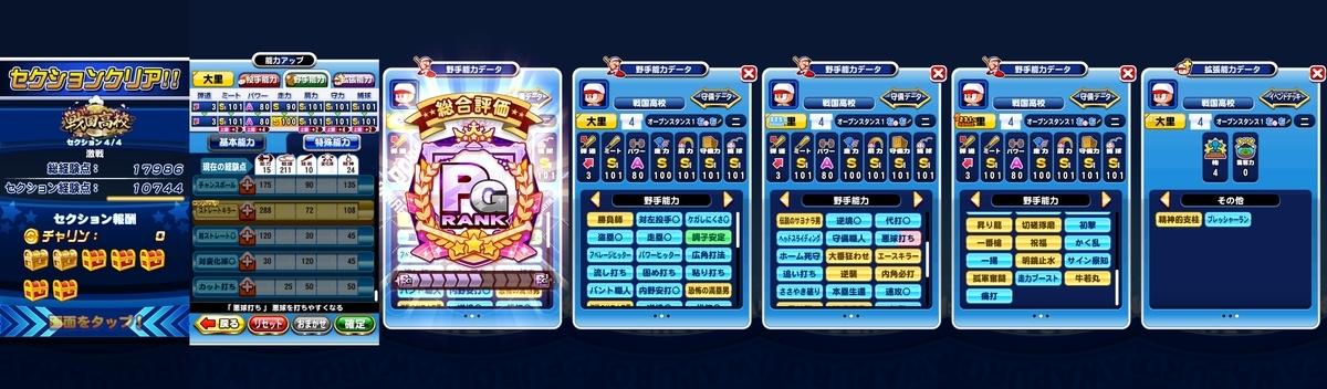 f:id:arimurasaji:20201226095242j:plain
