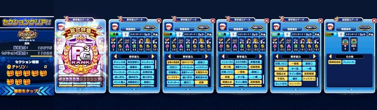 f:id:arimurasaji:20201226214448j:plain
