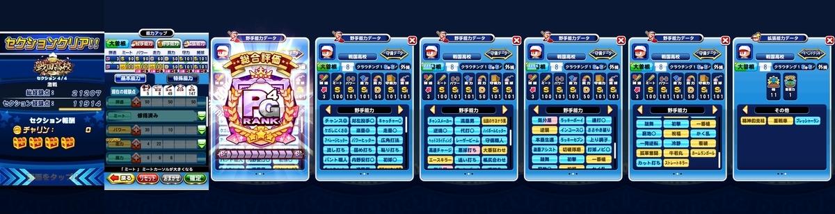 f:id:arimurasaji:20201227144632j:plain