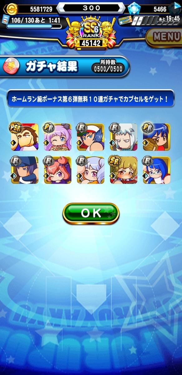 f:id:arimurasaji:20201228172043j:plain