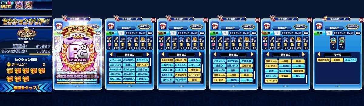 f:id:arimurasaji:20201229120307j:plain