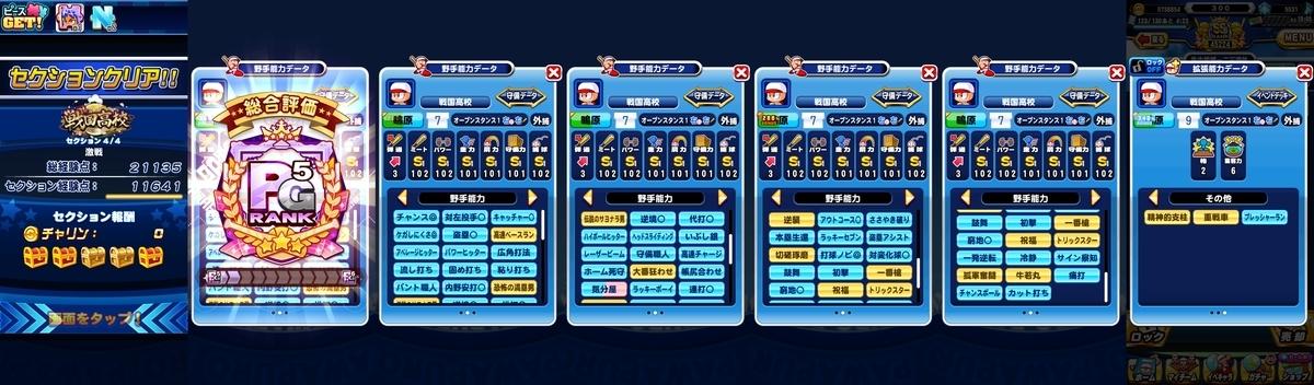 f:id:arimurasaji:20201230100348j:plain