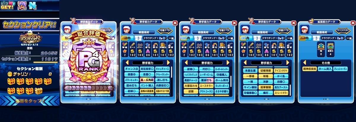 f:id:arimurasaji:20201230142238j:plain