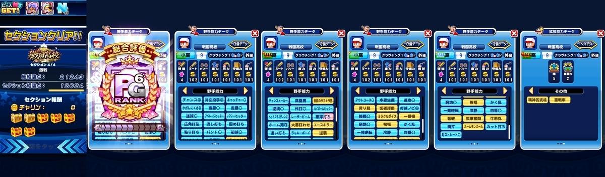 f:id:arimurasaji:20201231122820j:plain