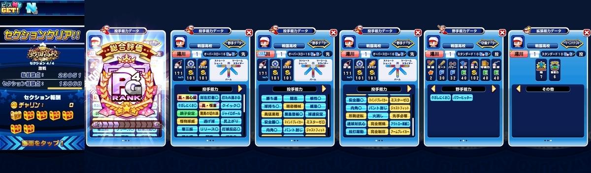 f:id:arimurasaji:20201231191407j:plain