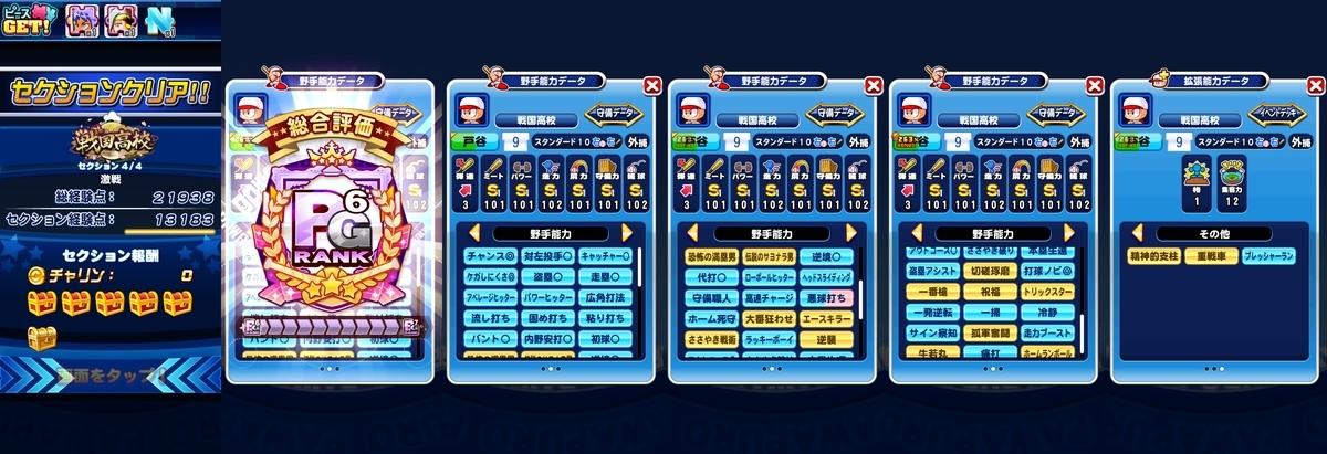 f:id:arimurasaji:20210101100256j:plain