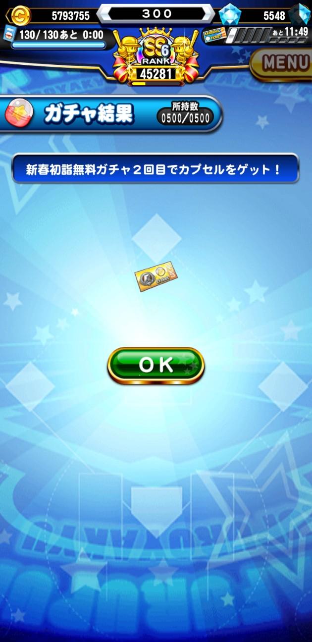 f:id:arimurasaji:20210101122150j:image