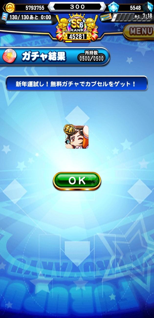 f:id:arimurasaji:20210101122159j:image