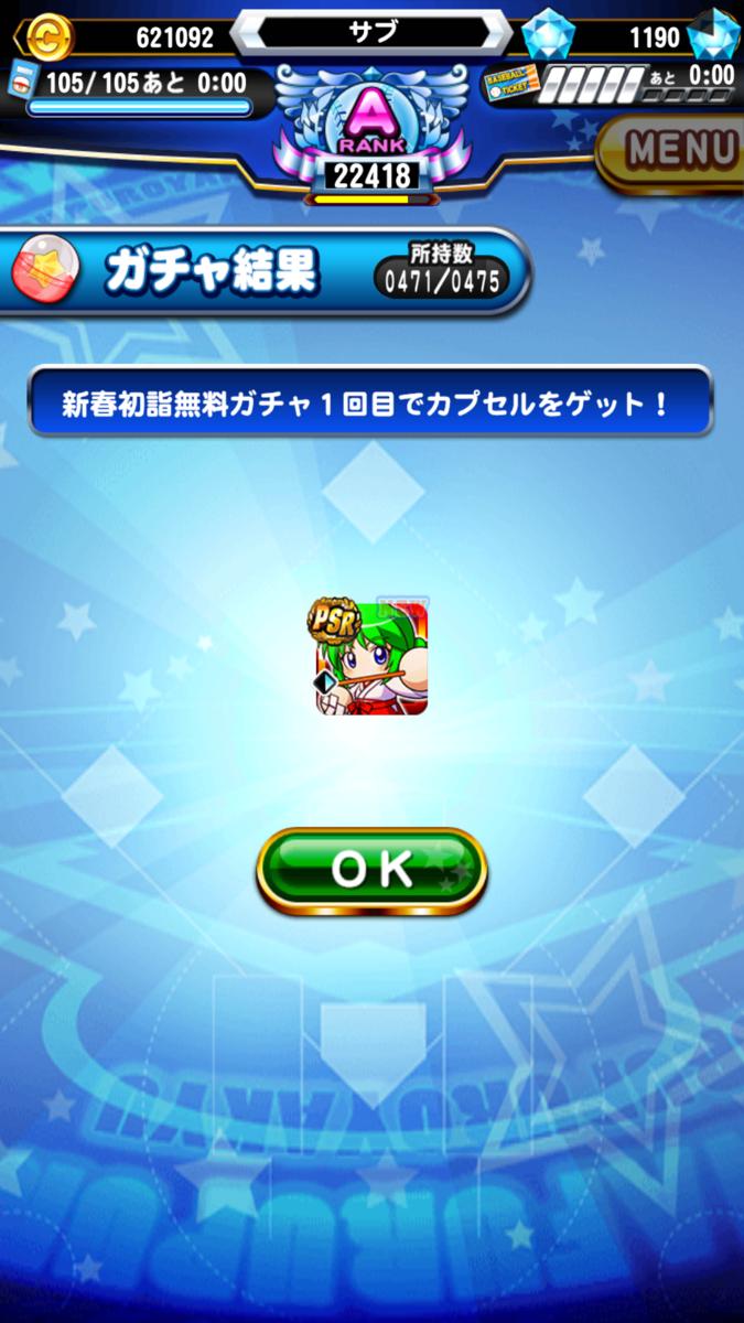 f:id:arimurasaji:20210101122348p:plain