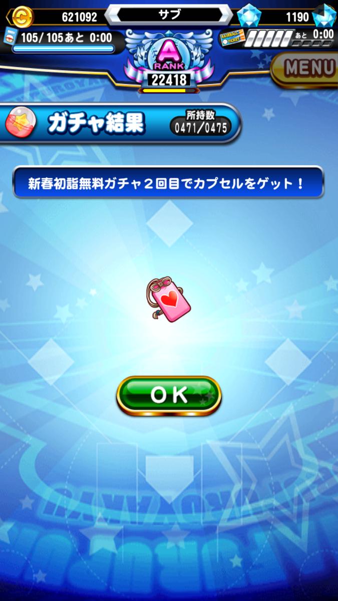 f:id:arimurasaji:20210101122356p:plain