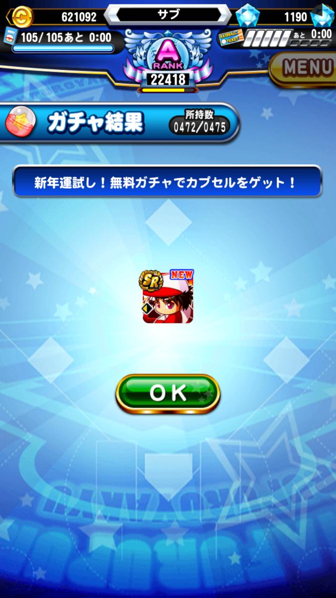 f:id:arimurasaji:20210101122405p:plain