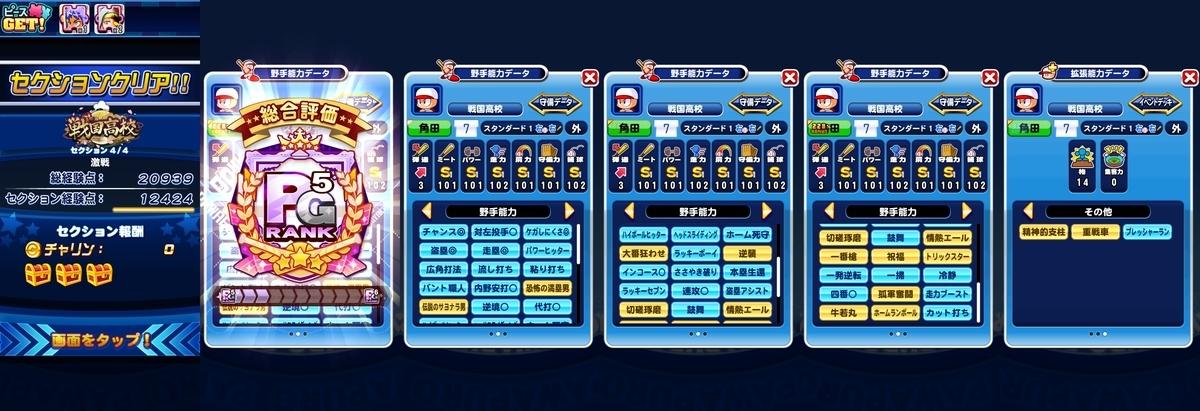 f:id:arimurasaji:20210102160607j:plain