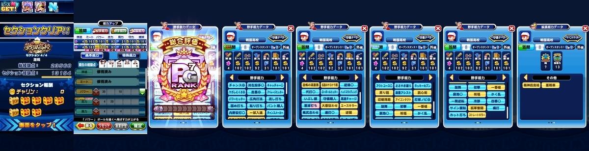 f:id:arimurasaji:20210103110031j:plain