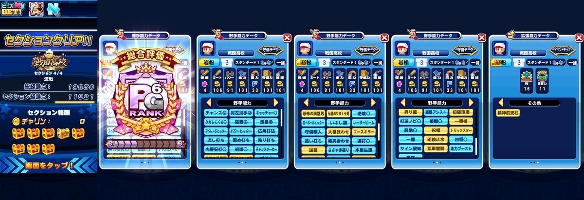 f:id:arimurasaji:20210104192850j:plain