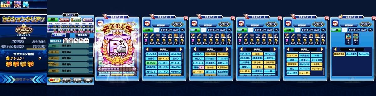 f:id:arimurasaji:20210109114604j:plain