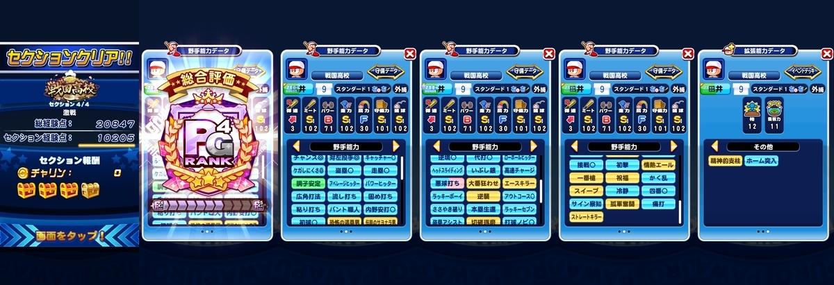 f:id:arimurasaji:20210112190224j:plain