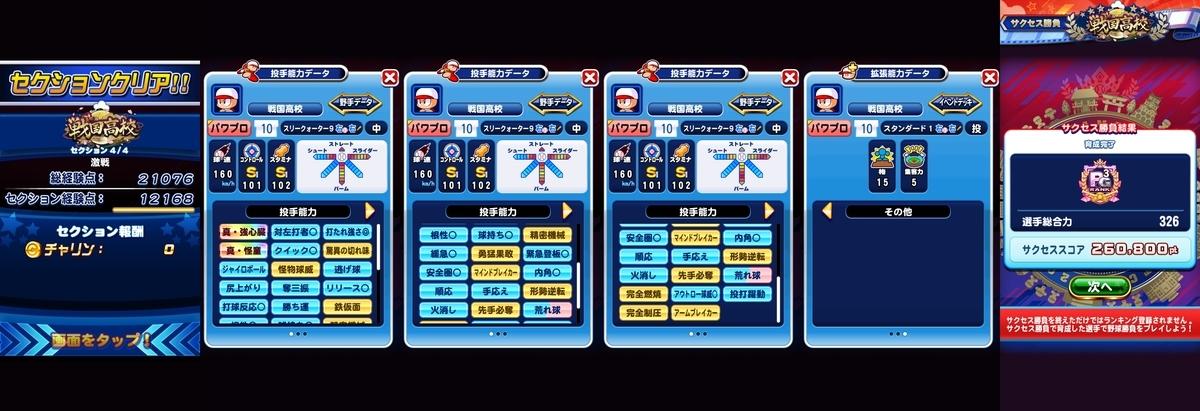 f:id:arimurasaji:20210113182430j:plain