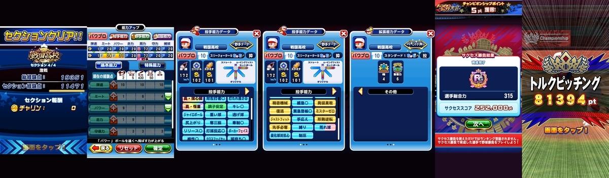 f:id:arimurasaji:20210115193007j:plain