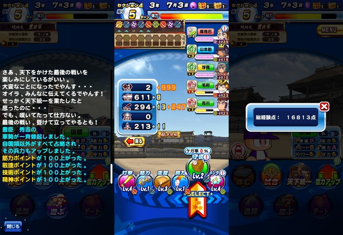 f:id:arimurasaji:20210121205654j:plain