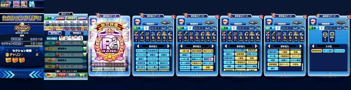 f:id:arimurasaji:20210123162329j:plain