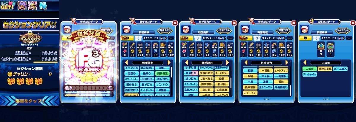 f:id:arimurasaji:20210125210542j:plain