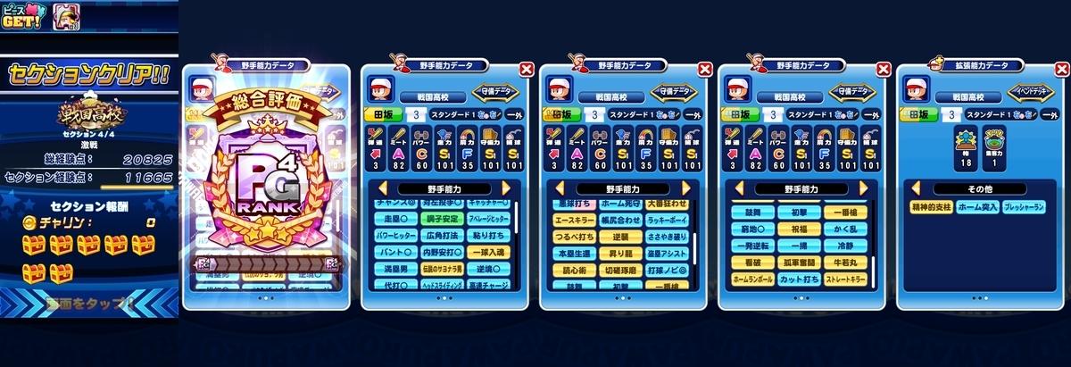 f:id:arimurasaji:20210126182859j:plain