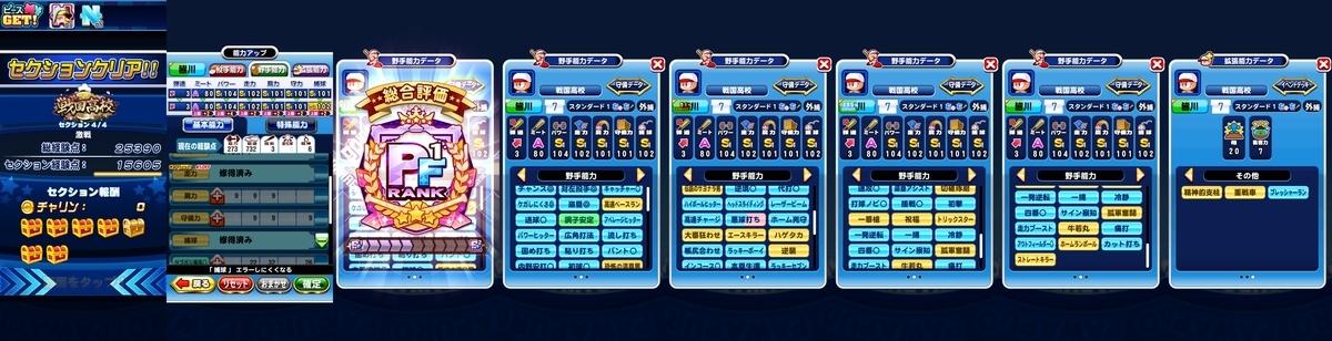 f:id:arimurasaji:20210131110735j:plain