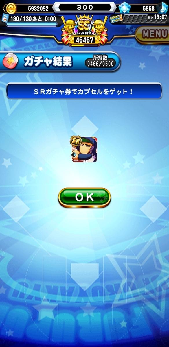 f:id:arimurasaji:20210131171445j:plain