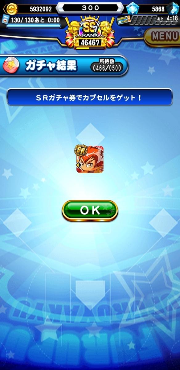 f:id:arimurasaji:20210131171520j:plain