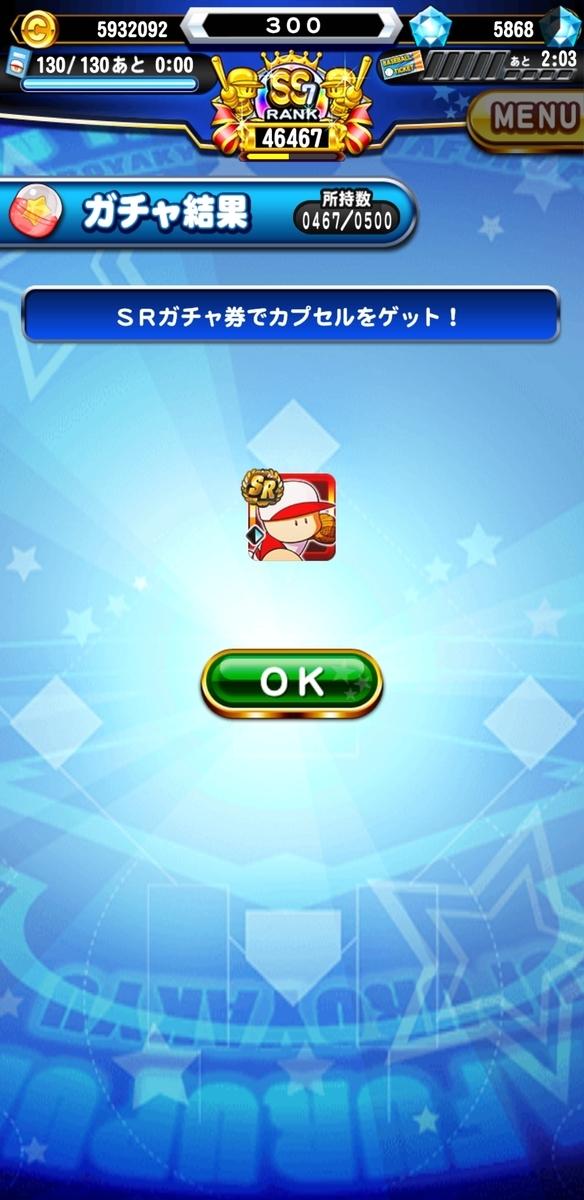 f:id:arimurasaji:20210131171530j:plain