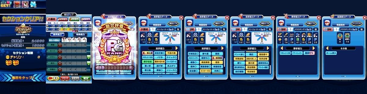 f:id:arimurasaji:20210203181013j:plain