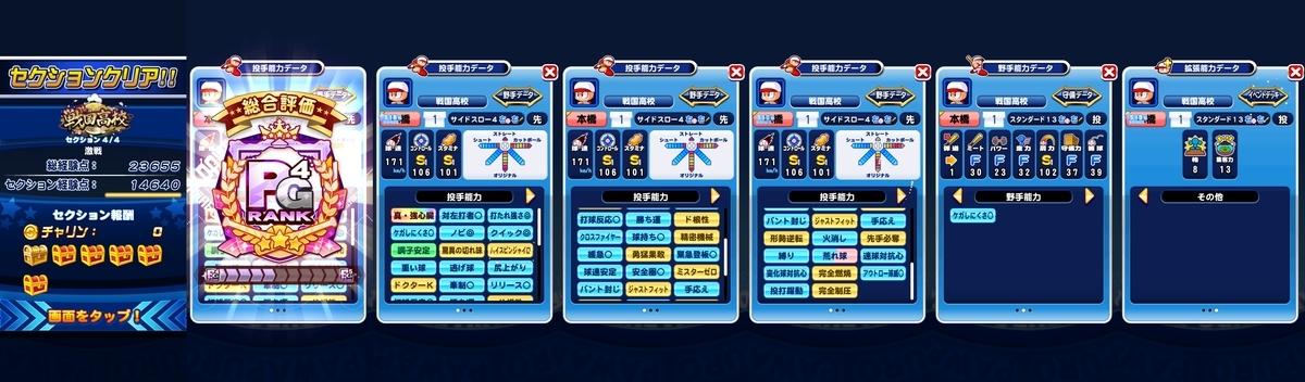 f:id:arimurasaji:20210203205245j:plain
