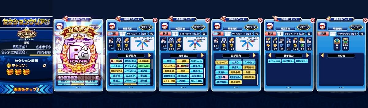 f:id:arimurasaji:20210206091547j:plain